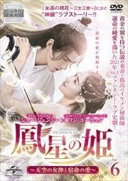 鳳星の姫〜天空の女神と宿命の愛〜 Vol.6