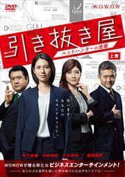 連続ドラマW 引き抜き屋 〜ヘッドハンターの流儀〜 Vol.1