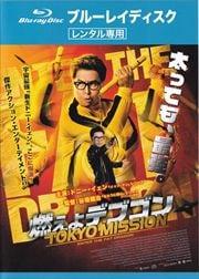 【Blu-ray】燃えよデブゴン/TOKYO MISSION