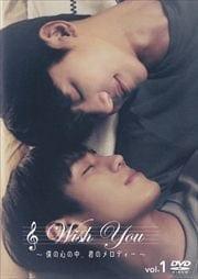 Wish You〜僕の心の中、君のメロディー〜 Disc1