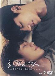 Wish You〜僕の心の中、君のメロディー〜 Disc2