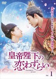 皇帝陛下の恋わずらい〜The King Is in Love 1