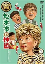 松本家の休日 FINAL 1