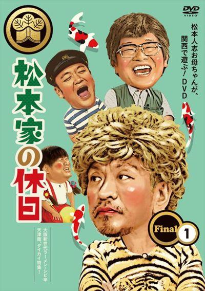 松本家の休日 FINAL 1 ダイカイ特集!