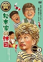松本家の休日 FINAL 2