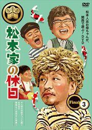 松本家の休日 FINAL 3