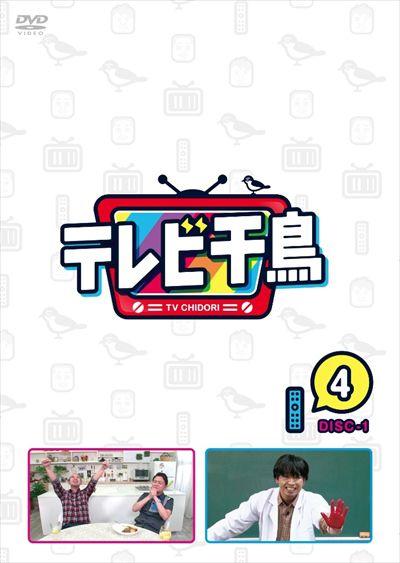 テレビ千鳥 vol.4-1