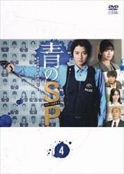 青のSP-学校内警察・嶋田隆平- Vol.4