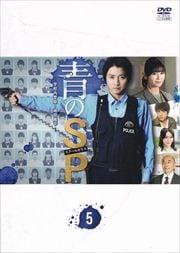 青のSP-学校内警察・嶋田隆平- Vol.5