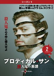 プロディガル・サン 殺人鬼の系譜 <シーズン1> Vol.2