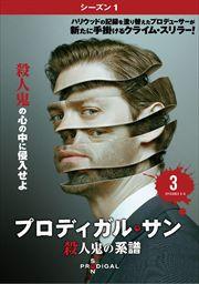 プロディガル・サン 殺人鬼の系譜 <シーズン1> Vol.3