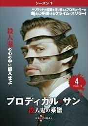 プロディガル・サン 殺人鬼の系譜 <シーズン1> Vol.4