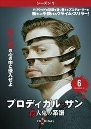 プロディガル・サン 殺人鬼の系譜 <シーズン1> Vol.6