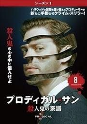 プロディガル・サン 殺人鬼の系譜 <シーズン1> Vol.8