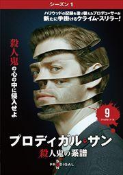 プロディガル・サン 殺人鬼の系譜 <シーズン1> Vol.9