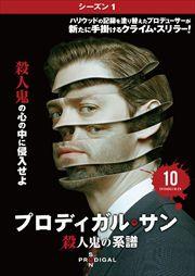 プロディガル・サン 殺人鬼の系譜 <シーズン1> Vol.10