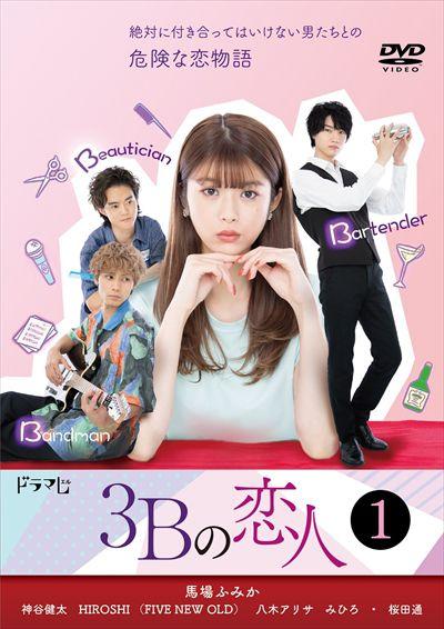 3Bの恋人 1巻