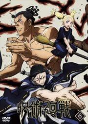 呪術廻戦 Vol.6