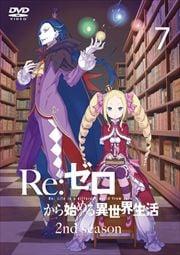 Re:ゼロから始める異世界生活 2nd season 7