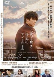 dTVオリジナルドラマ Re:名も無き世界のエンドロール 〜Half a year later〜