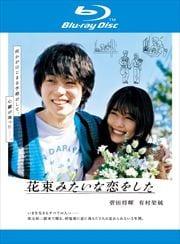 【Blu-ray】花束みたいな恋をした