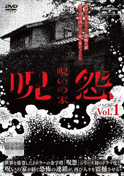 呪怨:呪いの家 Vol.1