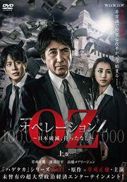 連続ドラマW オペレーションZ 〜日本破滅、待ったなし〜 上巻