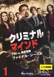 クリミナル・マインド/FBI vs. 異常犯罪 ファイナル・シーズン