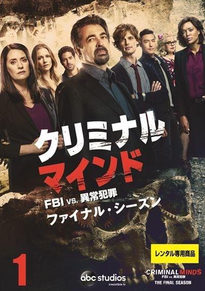 クリミナル・マインド/FBI vs. 異常犯罪 ファイナル・シーズン Vol.1