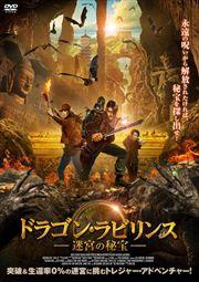 ドラゴン・ラビリンス 迷宮の秘宝