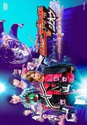 RIDER TIME 仮面ライダーディケイドVSジオウ ディケイド館のデス・ゲーム