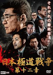 日本極道戦争 第十二章