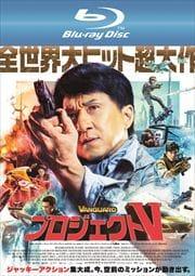 【Blu-ray】プロジェクトV