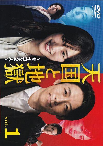 天国と地獄 〜サイコな2人〜 Vol.1