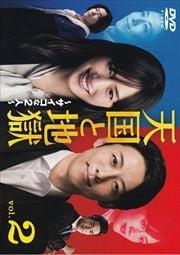 天国と地獄 〜サイコな2人〜 Vol.2
