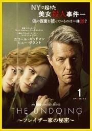The Undoing〜フレイザー家の秘密〜 Vol.1