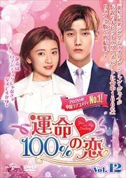 運命100%の恋 Vol.12