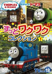 きかんしゃトーマス TVシリーズ18 ずっとワクワクコレクション 1