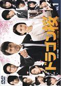 ドラゴン桜(2021年版)ディレクターズカット版 Vol.1
