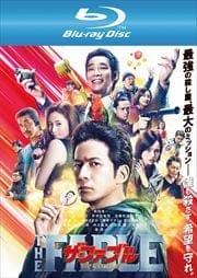 【Blu-ray】ザ・ファブル 殺さない殺し屋