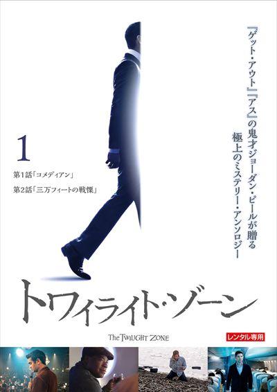 トワイライト・ゾーン Vol.1