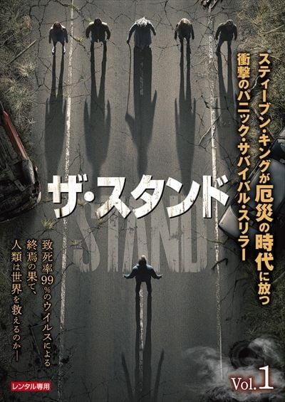 ザ・スタンド Vol.1
