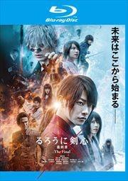 【Blu-ray】るろうに剣心 最終章 The Final