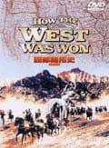 西部開拓史 特別版