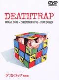 デストラップ/死の罠