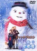 ジャック・フロスト パパは雪だるま