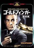 007 ゴールドフィンガー <特別編>