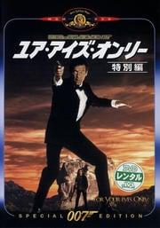 007 ユア・アイズ・オンリー <特別編>