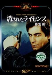 007 消されたライセンス <特別編>
