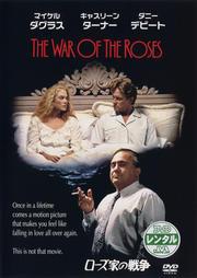 ローズ家の戦争
